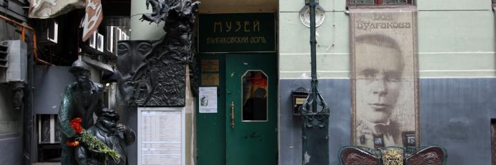 Музей Булгакова («Нехорошая квартира»)